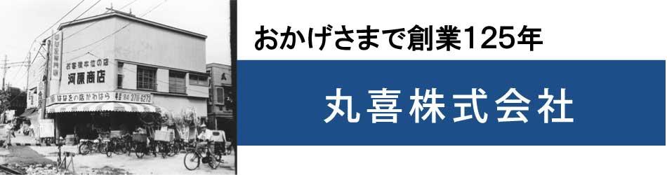 丸喜株式会社
